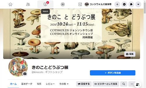 きのこフェイスブック.png