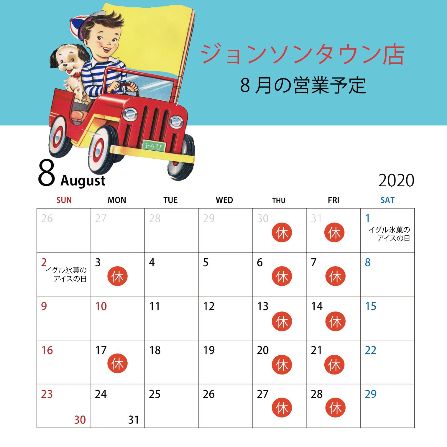 ジョンソンタウン店8月カレンダー_web用正方形.png