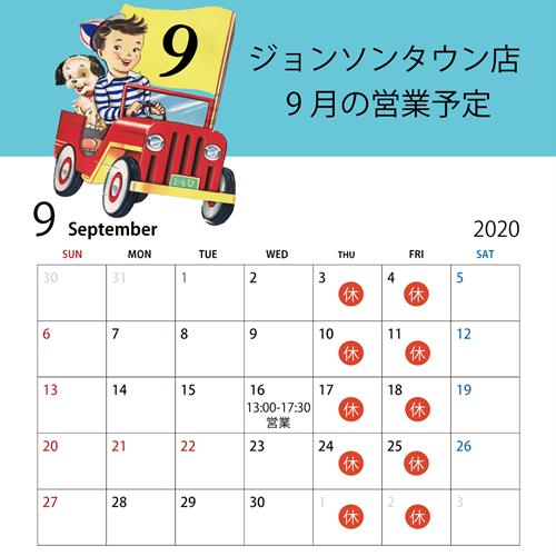 ジョンソンタウン店9月カレンダー_web用正方形s.png