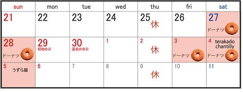 ジョンソンGWカレンダー.png