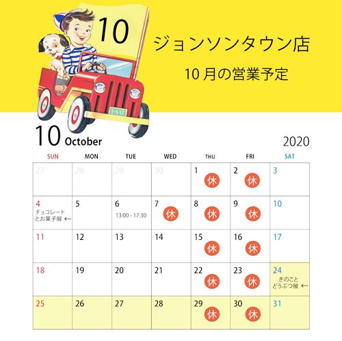 cotsジョンソンタウン店10月カレンダー_web用正方形.png
