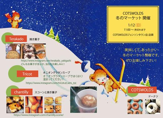 mini1月12日冬のマーケットweb-001.png