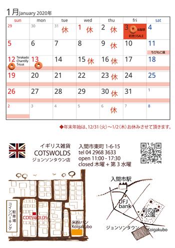 mini1月カレンダー_web-001.png