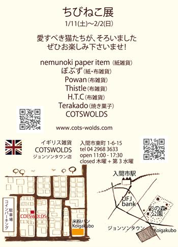miniちびねこ展ジョンソンタウン-001.png