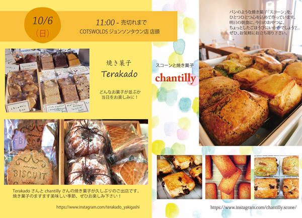 miniterakado_chantilly10月-001.png